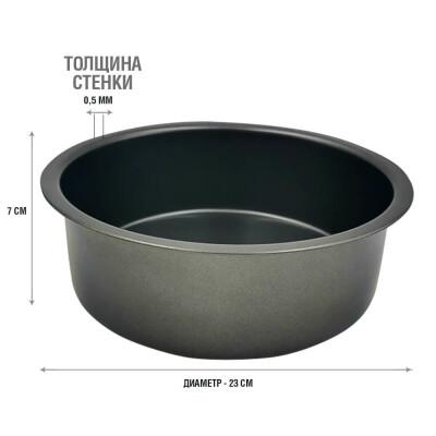 Форма для выпечки 23см Unigood глубокая антипригарное покрытие темно-серая kb18527