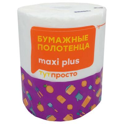 Полотенца бумажные ТутПросто 1 шт 2-х слойные 55м макси плюс