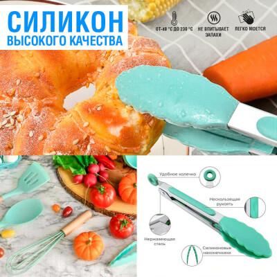 Щипцы кухонные Unigood силикон 26см бирюзовый