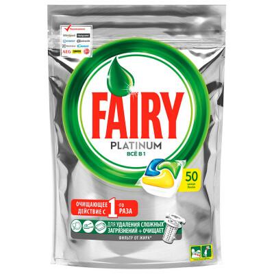 Таблетки для посудомоечных машин Fairy Platinum 50шт всё в1 лимон