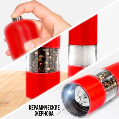 Мельница для специй электрическая КХР 22*5,2см красная mg708