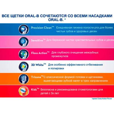 Ирригатор для полости рта ORAL_B профессионал кар оксиджет