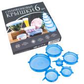 Набор силиконовых крышек 6ш голубые uslj130