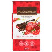 Шоколад Коммунарка 200г горький с пюре из клюквы