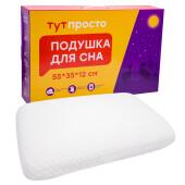 Подушка ТутПросто для сна 55*35*12см цветная коробка