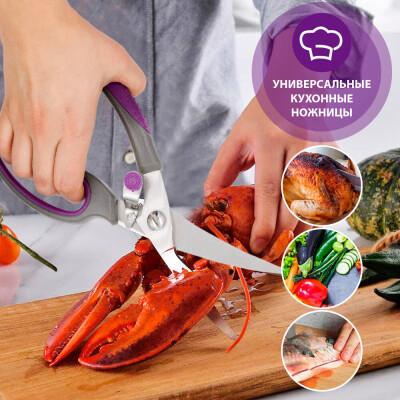 Ножницы кухонные для разделки птицы Европа фиолетовые/серые ks073