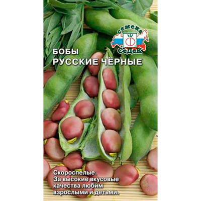 Семена бобов Русские черные 10г