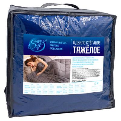 Одеяло Save&Soft 193*203см стеганое тяжелое 6,8кг темно-синий
