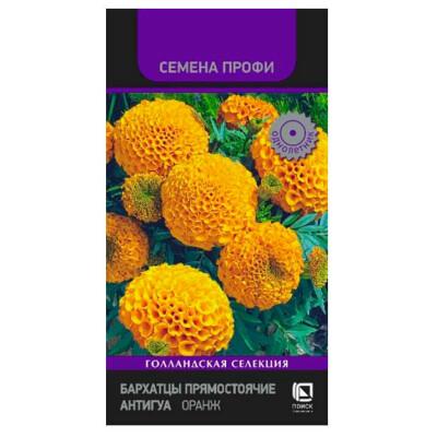 Цветы Бархатцы прямостоячие антигуа оранж 15шт Поиск