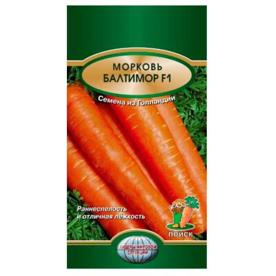 Морковь Балтимор f1 0,5г Поиск