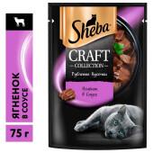 Корм для кошек Sheba крафт 75г рубленые кусочки ягненок в соусе