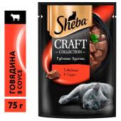 Корм для кошек Sheba крафт 75г рубленые кусочки говядина в соусе
