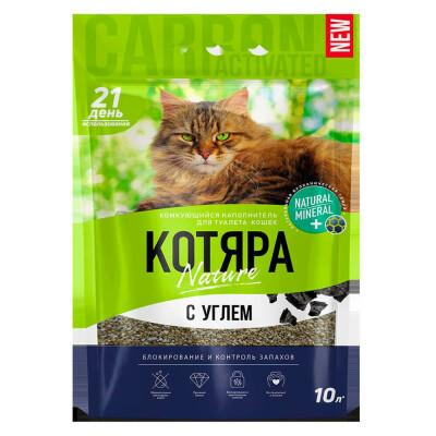 Наполнитель для туалетов домашних животных Котяра 10л комкующийся с углем