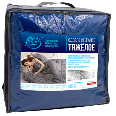 Набор 2пр Save&Soft одеяло 152*203 см стеганое тяжелое 6.8 кг темно- синий