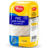 Крупа рис Увелка 1500г для плова
