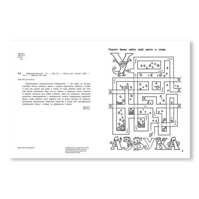Книга Феникс лабиринты-пряталки 7+ дп
