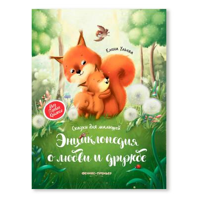 Книга художественная Феникс энциклопедия о любви и дружбе сказки для малышей