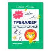 Прописи Феникс тренажер по чистописанию от 7 до 8 лет дп