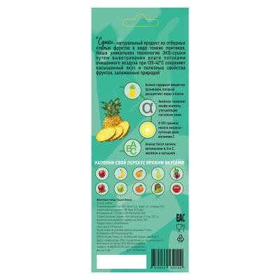 Фруктовые чипсы Cушки 30г ананас