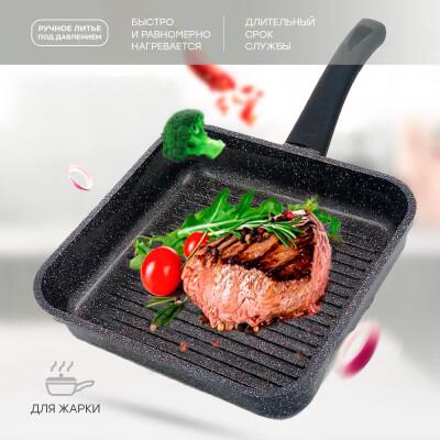 Сковорода-гриль 26см Люблю антипригарное покрытие