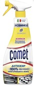 Спрей комет 500 мл антижир лимон